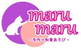 marumaru-手作り知育あそび-