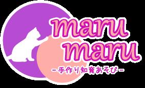 marumaru-手作り知育あそび-
